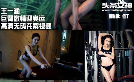 Goddes No.096 2016-08-11 Video 王一涵 (Wang Yi Han)